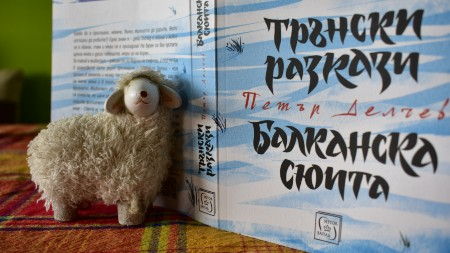 Front and back cover of Transki Stories by Petar Delchev