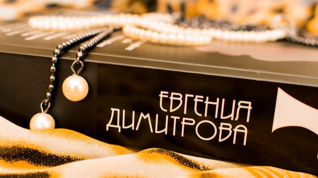 Book spine of Zara: Pages of a Diary by Evgeniya Dimitrova